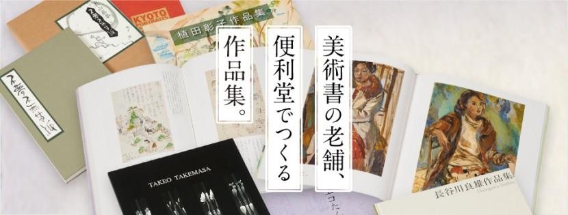 sakuhinshu