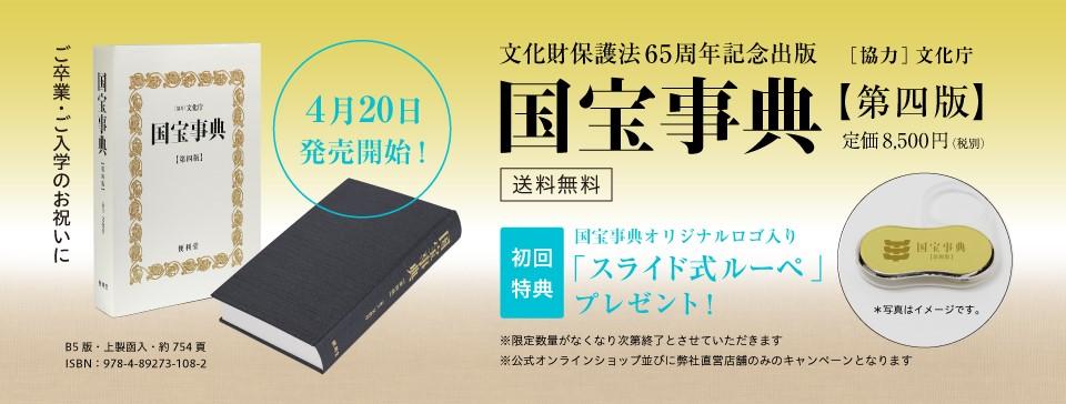 kokuhohatsubai-big